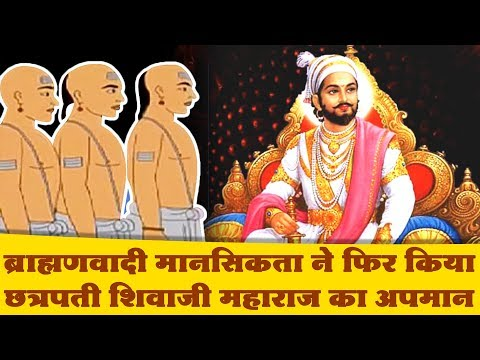 ब्राह्मणवादी मानसिकता ने फिर किया छत्रपति शिवाजी महाराज का अपमान