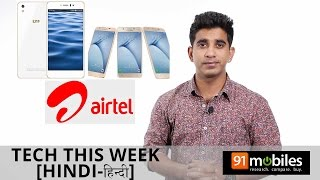 32 lacs bank details hacked, Jio offer ending and more |91mobiles [Tech This Week] [Hindi-हिन्दी ]