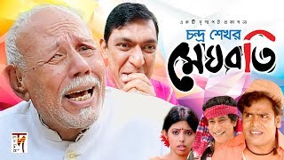 "Bangla Natok ""Chandra Sekhor Megoboti"" HD 1080p 