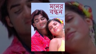 Moner Bandhan (HD) - Superhit Bengali Movie - Bengali Dubbed Movie -  Priya Darshani | Mihir Das
