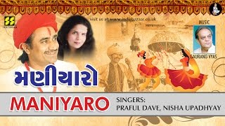 Maniyaro Te: Singer: Praful Dave, Nisha Upadhyay | Music: Gaurang Vyas