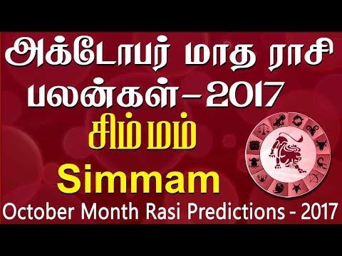 Xxx Mp4 Simmam Rasi Leo October Month Predictions 2017 – Rasi Palangal 3gp Sex