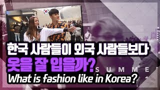 What is fashion like in Korea??? 한국의 패션은 어떨까??
