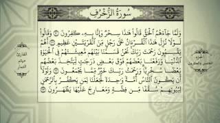 القرآن الكريم الجزء الخامس والعشرون بصوت القارئ ميثم التمار - QURAN JUZ 25