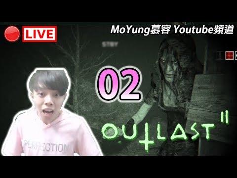 慕容Live直播 2017-04-26 : OutLast2 #2