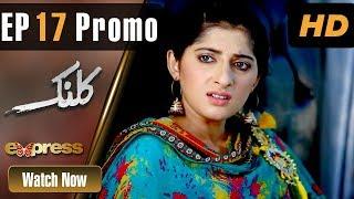 Drama | Kalank - Episode 17 Promo | Express Entertainment Dramas | Rubina Arif, Shahzad Malik, Akbar