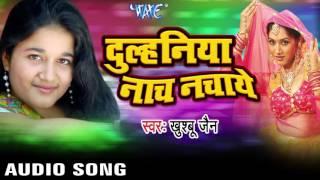 स्वागत में गारी सुनावा | Swagat Me Gari | Dulhiniya Nach Nachaye | Khushboo Jain | Film Song