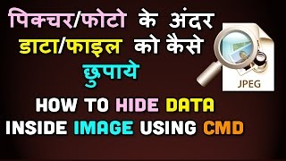 How to Hide data inside image using cmd  [ Hindi-हिन्दी/Urdu-اردو ]