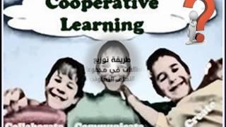 طرق التدريس والتعلم التعاوني