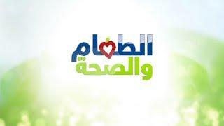"taam w sehaأطعمة نتناولها تؤثر على مزاجنا سلبيا كان أو إيجابيا فقرة ""الطعام والصحة"" في #رمضان"