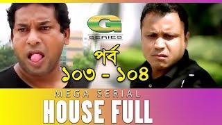 Drama Serial | House Full | Epi 103 -104 || ft Mosharraf Karim, Sumaiya Shimu, Hasan Masud