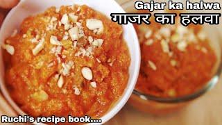 गाजर के हलवे को बनाने का नया तरीका जान लोगे तो कँह उठेंगे पहले क्यों नहीं पता था-Instant Gajar halwa