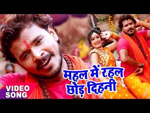 Xxx Mp4 Pramod Premi Bol Bam Hit Song महल में रहल छोड़ देहनी Mahal Me Rahal Bhojpuri Kawar Geet 3gp Sex