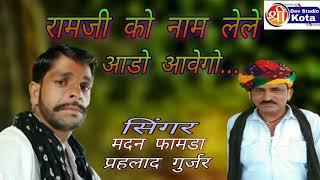 मदन फामड़ा प्रहलाद गुर्जर का लेटेस्ट डी जे सोंग।। श्री देव स्टूडियो कोटा