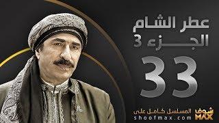 مسلسل عطر الشام الجزء الثالث برومو الحلقة 33 - على موقع شوف ماكس