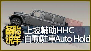 上坡輔助(HHC)和自動駐車(Auto Hold)有什麼區別?哪個更好用?