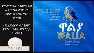 EthiopikaLink The insider News September 16 2017 Part 1
