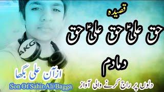 Farzand e Sahir Ali Bagga Qasida 2017 | Best Voice