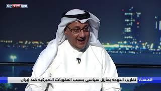 مأزق سياسي ينتظر قطر بسبب العقوبات الأميركية ضد إيران