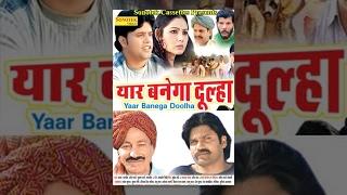 Yaar Banega Dulha | यार बनेगा दुल्हा | Suman Negi, Rajesh  | Hindi Full Movies