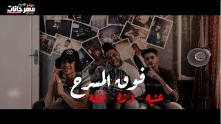 كليب مهرجان فوق المسرح2018  |  غناء سعيد فتله و وزة منتصر و عنبه | توزيع وزة منتصر 2018
