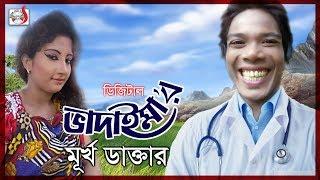 ডিজিটাল ভাদাইমা এখন মূর্খ ডাক্তার | Digital Badaima Akhon Murkho Doctor | Sadia
