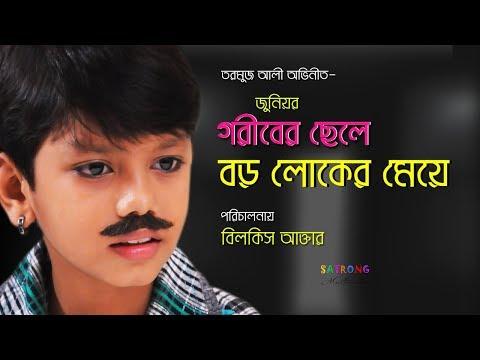 Xxx Mp4 Bangla Junior Full Movie 2016। গরীবের ছেলে বড় লোকের মেয়ে। সুজন সখীর সেই তরমুজ আলী এখন হিরো 3gp Sex