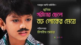 Bangla Junior Full Movie-2016। গরীবের ছেলে, বড় লোকের মেয়ে।  সুজন সখীর সেই তরমুজ আলী এখন হিরো.