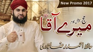 Hafiz Ahmed Raza Qadri | New Hajj Naat 2017 | PROMO Full HD* | Released by ARQ Records