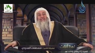 لهذا أنزلت ٣ (2) للشيخ مصطفى العدوي 19-5-2018