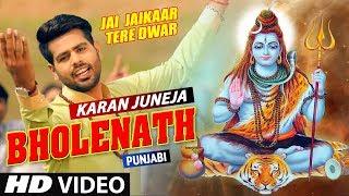 Bhole Nath I Punjabi Shiv Bhajan I Karan Juneja I Full HD Video I Jai Jaikaar Tere Dwar