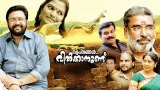 SWAPNANGAL VILKANUND(സ്വപ്നങ്ങൾ  വില്ക്കാനുണ്ട്) || Malayalam Drama || Amala Communication Presents