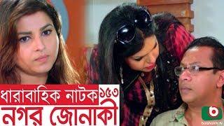 Bangla funny Natok | Nagar Jonaki | EP - 153 | Raisul Islam Asad, Intekhab Dinar, Jenny