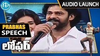 Prabhas Speech - Loafer Movie Audio Launch - Varun Tej    Disha Patani    Puri Jagannadh