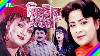 Bangla Movie: Mister Mawla | Razzak, Natun, Aruna Biswas