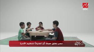 عمرو أديب: مواجهة الزيادة السكانية هو القضية الأهم حاليا في مصر