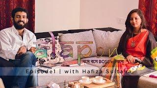 Alapon | Season 1 | Episode 1  | Sayantan Bose | Hafiza Sultana | Talk Show | 2017
