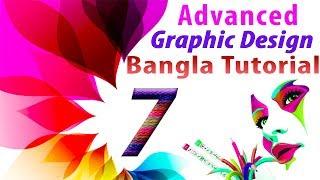 Advanced Graphic Design Bangla Tutorial | (ফ্রি বাংলা টিউটোরিয়াল গ্রাফিক ডিজাইন)