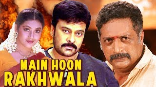 Main Hoon Rakhwala (2018) | Chiranjeevi, Prakash Raj | Hindi Dubbed Movie | Arabic Subtitles (HD)