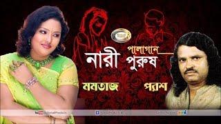 Momtaz, Porosh - Nari Purush | Bangla Pala Gaan | Sonali Products