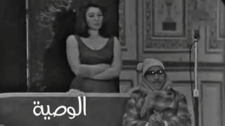 الوصية | مسرحية من فصل واحد | فؤاد المهندس - شويكار