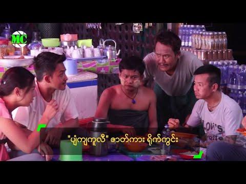 Pyan Kya Ku Li ပ်ံက်ကူလီ Movie Making Of & Interviews