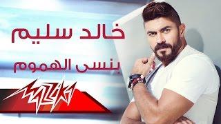 Bansa El Hemoum - Khaled Selim بنسى الهموم - خالد سليم