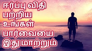 What is Law of attraction in Tamil | LOA vs Reality | Best explanation