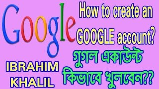 কিভাবে গুগল একাউন্ট খুলবেন-How to create an google account,