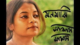 মনমাঝি সামাল সামাল -- সারি গান