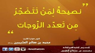 نصيحة لمن تتَضجّر من تعدد الزوجات - الشيخ ابن عثيمين