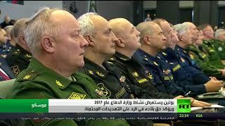 بوتين يدعو لمراقبة ميزان القوى بالعالم