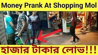 হাজার টাকার লোভ || Money Prank In Market || 1000 tk || Social Experiment