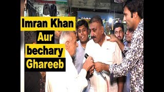 Khan Aur bechary ghareb |Lahore TV | Totla Reporter | Pakistan | UK | USA | UAE | KSA